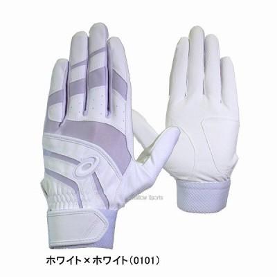 【即日出荷】 アシックスベースボール バッティング用 手袋 両手 BEG60