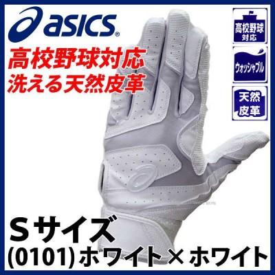 【即日出荷】 アシックス ベースボール ASICS バッティング用 手袋 両手用 BEG-70