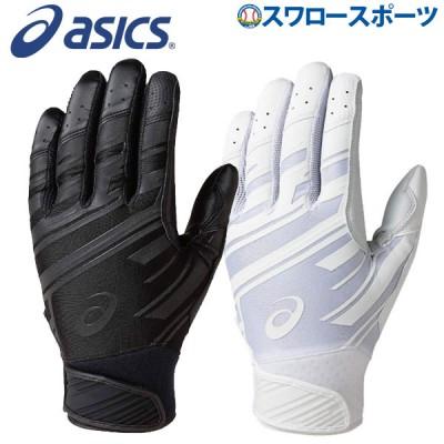 【即日出荷】 アシックス ベースボール ASICS バッティング用 手袋 両手用 BEG-71