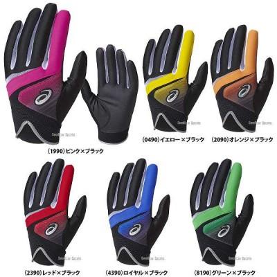 アシックス ベースボール ASICS 守備用 手袋 片手 BEG-73