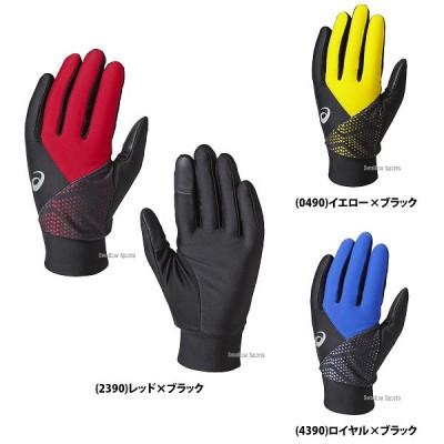 アシックス ベースボール ウォームアップ用手袋 (両手) BEG-76