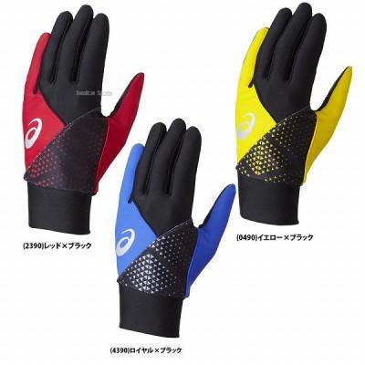 【即日出荷】 アシックス ベースボール ジュニア ウォームアップ用手袋 (両手) BEG-77