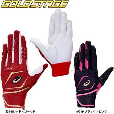 【即日出荷】 アシックス 限定 ベースボール バッティング用手袋 ゴールドステージ 両手用 BEG160