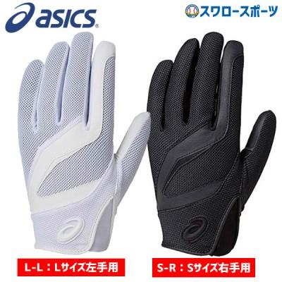 アシックス ベースボール ASICS ゴールドステージ 守備用 手袋 片手 BEG171