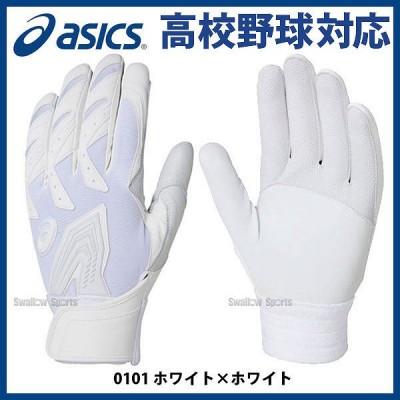 アシックス ベースボール ASICS バッティング用手袋 ゴールドステージ SPEED AXEL 両手用 BEG17S