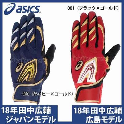 アシックス ベースボール ASICS 限定 バッティング用手袋 ゴールドステージ SPEED AXEL 両手用 BEG17S