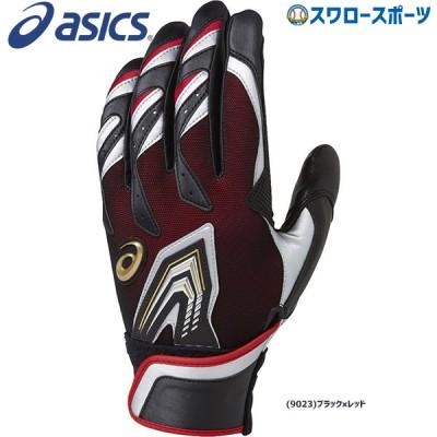 【即日出荷】 アシックス ベースボール ASICS バッティング用手袋 ゴールドステージ SPEED AXEL 両手用 BEG17S 180