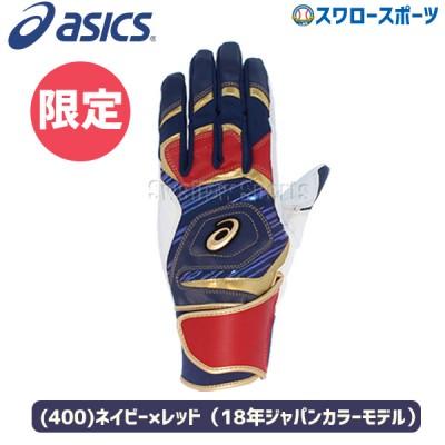 【即日出荷】 アシックス ベースボール ASICS 限定 バッティング用手袋 ゴールドステージ SPEED AXEL 両手用 BEG180