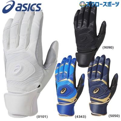 アシックス ベースボール バッティング用手袋 ゴールドステージ SPEED AXEL スピードアクセル 両手用 BEG180