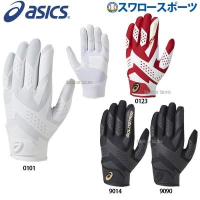 アシックス ベースボール 守備手袋(片手用) ゴールドステージ SPEED AXEL スピードアクセル BEG181