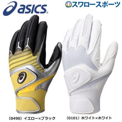 【即日出荷】 アシックス ベースボール バッティング用 手袋 両手用 ダブルベルト BEG261