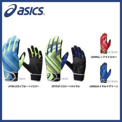 アシックス ベースボール ジュニア用 バッティング用 手袋 両手用 BEG26J