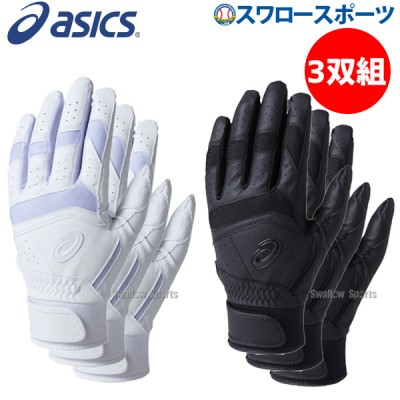 アシックス ベースボール バッティング用 手袋 両手 BEG274