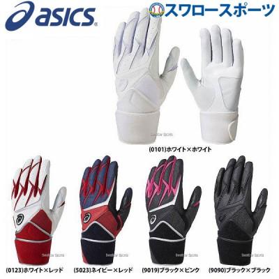 【即日出荷】 アシックス ベースボール ASICS バッティング用 手袋 両手用 BEG280