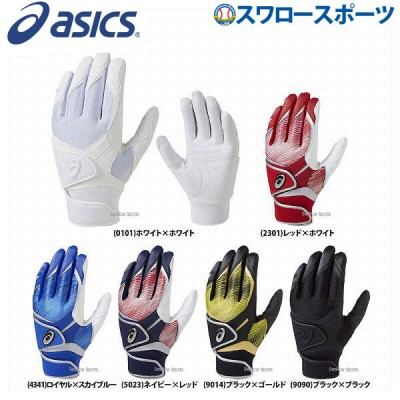 アシックス ベースボール ASICS バッティング用 手袋 両手用 BEG281