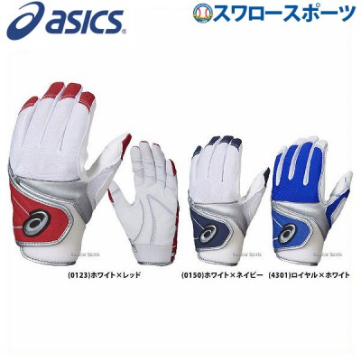 【即日出荷】 アシックス ベースボール バッティング用手袋 両手用 STAR SHINE スターシャイン(両手) BEG28J 入学祝い