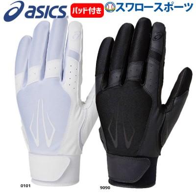 アシックス ベースボール ASICS 守備用 手袋 片手 BEG370