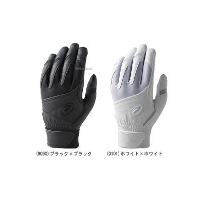 【即日出荷】 アシックス 限定 ベースボール バッティング用 高校野球対応 手袋 両手 BEGL63