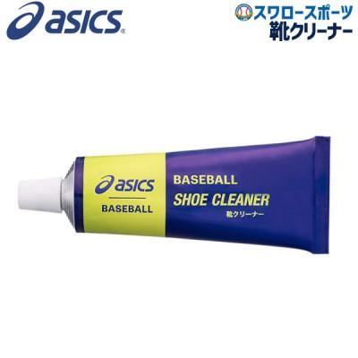 アシックス ベースボール ASICS ベースボールグッズ 靴クリーナー BEO019
