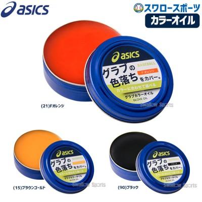 アシックス ベースボール ASICS ベースボールグッズ カラーオイル BEO031