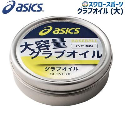 アシックス ベースボール ASICS ベースボールグッズ グラブオイル (大) BEO032