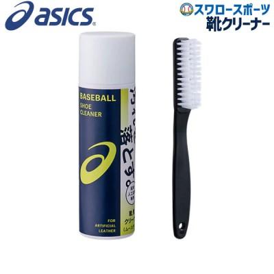 アシックス ベースボール ASICS ベースボールグッズ 靴クリーナー BEO034