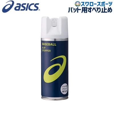 アシックス ベースボール ASICS ベースボールグッズ バット用 グリップ すべり止め BEO061