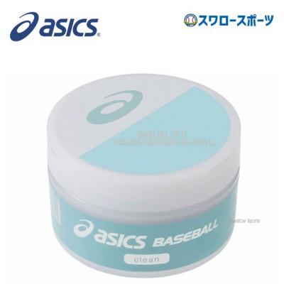 アシックス ベースボール ASICS マルチクリーナー&オイル 汚れ落とし特化型 BEO502