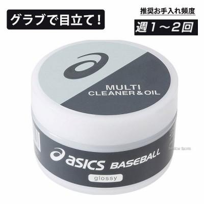 アシックス ベースボール ASICS マルチクリーナー&オイル 保革特化型 BEO504
