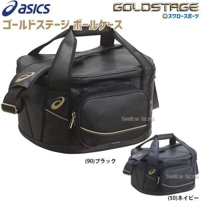 アシックス ベースボール ゴールドステージ ボールケース BEQ160