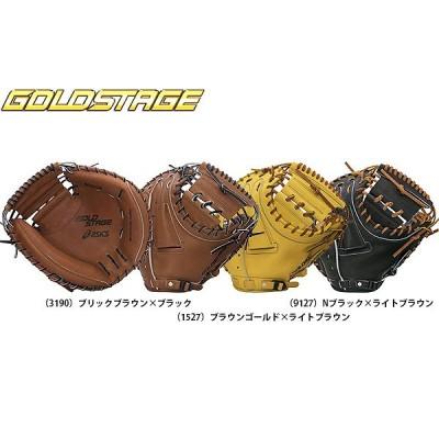 【即日出荷】 アシックス ベースボール 硬式 ミット ゴールドステージ キャッチャー用 グロリアス BGH6GD