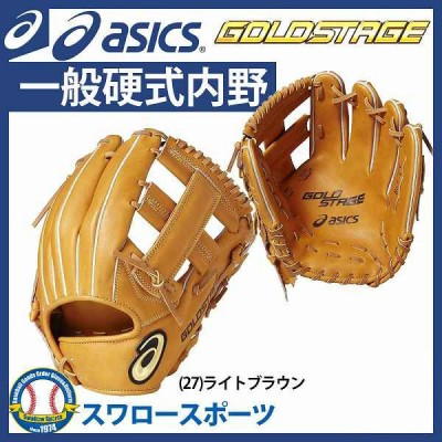 【即日出荷】 送料無料 アシックス ベースボール ASICS 硬式グローブ グラブ ゴールドステージ ロイヤルロード 内野手用 BGH7CS