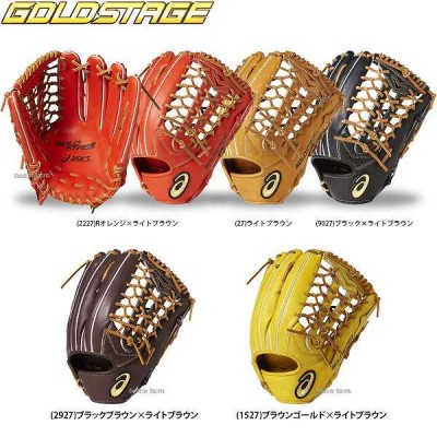 アシックス ベースボール ASICS 硬式 グラブ ゴールドステージ  ロイヤルロード 外野手用 BGH7CV