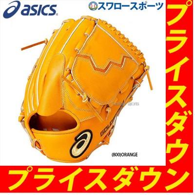 【即日出荷】 送料無料 アシックス 限定 ベースボール ASICS 硬式 グローブ グラブ ゴールドステージ ロイヤルロード 投手用 BGH8CP