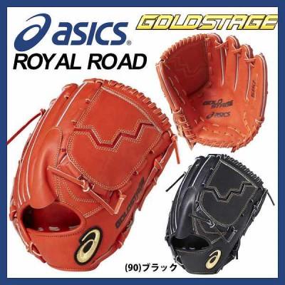 【即日出荷】 送料無料 アシックス ベースボール ASICS 硬式 グラブ グローブ 投手用 ゴールドステージ ロイヤルロード BGH8CP