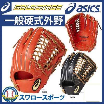 【即日出荷】 送料無料 アシックス ベースボール ASICS 硬式 グラブ グローブ 外野手用 ゴールドステージ ロイヤルロード BGH8CU