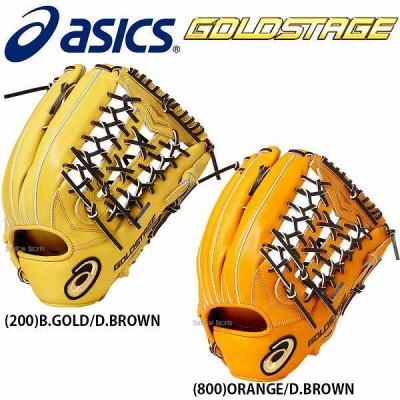 【即日出荷】 送料無料 アシックス 限定 ベースボール ASICS 硬式 グローブ グラブ ゴールドステージ ロイヤルロード 外野手用 BGH8CV
