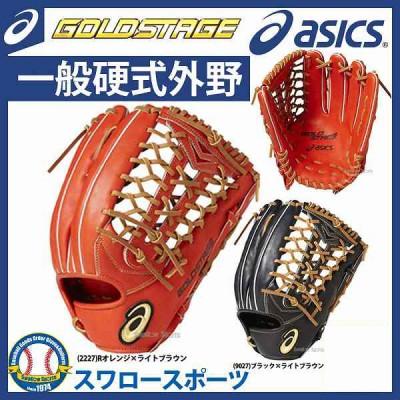 【即日出荷】 送料無料 アシックス ベースボール ASICS 硬式 グラブ グローブ 外野手用 ゴールドステージ ロイヤルロード BGH8CV