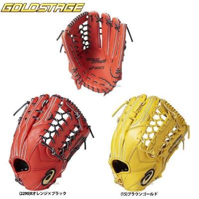 【即日出荷】 アシックス ベースボール ASICS 硬式 グラブ グローブ 外野手用 ゴールドステージ スピードアクセル TypeC BGH8FW