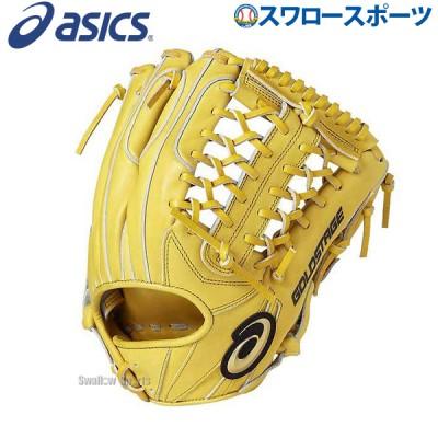 【即日出荷】 アシックス ベースボール ASICS 硬式 グラブ グローブ 内野手用 ゴールドステージ スピードアクセル TypeB BGH8GL
