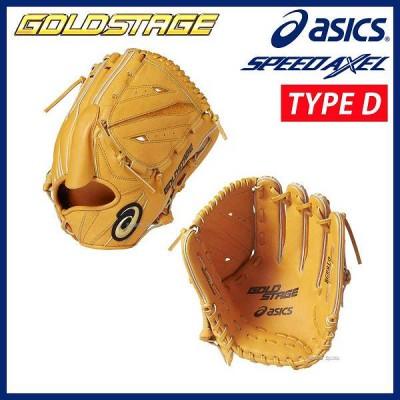 【即日出荷】 送料無料 アシックス ベースボール ASICS 硬式 グラブ グローブ 投手用 ゴールドステージ スピードアクセル TypeD BGH8LQ