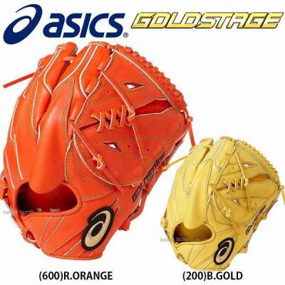 送料無料 アシックス ベースボール ASICS 硬式 グローブ グラブ ゴールドステージ スピードアクセル タイプA 投手用 BGH8SP