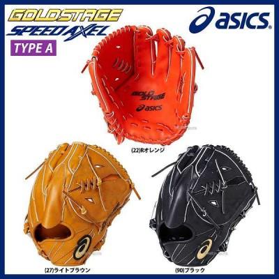 【即日出荷】 送料無料 アシックス ベースボール ASICS 硬式 グラブ グローブ 投手用 ゴールドステージ スピードアクセル TypeA BGH8SP