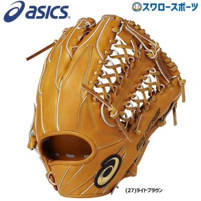 【即日出荷】 アシックス ベースボール ASICS 硬式 グラブ ゴールドステージ スピードアクセル TypeA 外野手用 BGH8SU