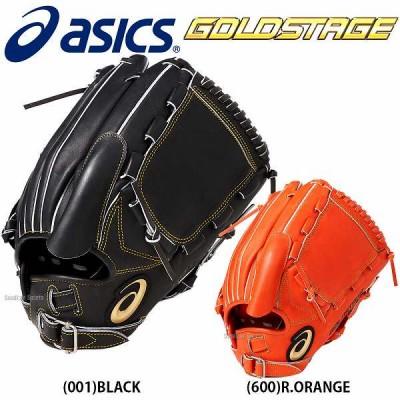 【即日出荷】 送料無料 アシックス 限定 ベースボール ASICS 硬式 グローブ グラブ ゴールドステージ スピードアクセル BGH8TP