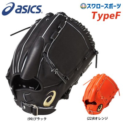 【即日出荷】 送料無料 アシックス ベースボール ASICS 硬式 グラブ グローブ 投手用 ゴールドステージ スピードアクセル TypeF BGH8TP