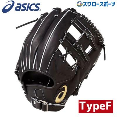 【即日出荷】 アシックス ベースボール ASICS 硬式 グラブ グローブ 内野手用 ゴールドステージ スピードアクセル TypeF BGH8TS