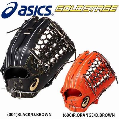 【即日出荷】 送料無料 アシックス ベースボール ASICS 硬式 グローブ グラブ ゴールドステージ スピードアクセル タイプF 外野手用 BGH8TU