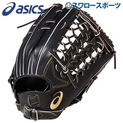 【即日出荷】 アシックス ベースボール ASICS 硬式 グラブ グローブ 外野手用 ゴールドステージ スピードアクセル TypeF BGH8TU