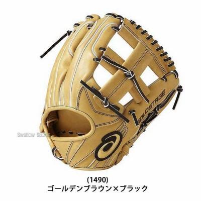 【即日出荷】 アシックス ベースボール 限定 硬式用グラブ ゴールドステージ SPEED AXEL スピードアクセル 内野手用 グローブ BGHFGR